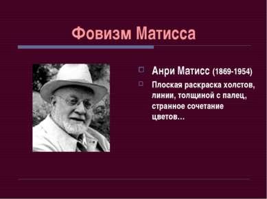 Фовизм Матисса Анри Матисс (1869-1954) Плоская раскраска холстов, линии, толщ...