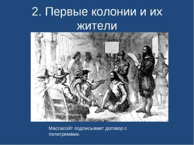 2. Первые колонии и их жители Мaссaсойт подписывает договор с пилигримами.