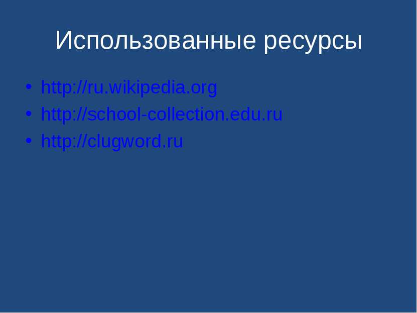 Использованные ресурсы http://ru.wikipedia.org http://school-collection.edu.r...