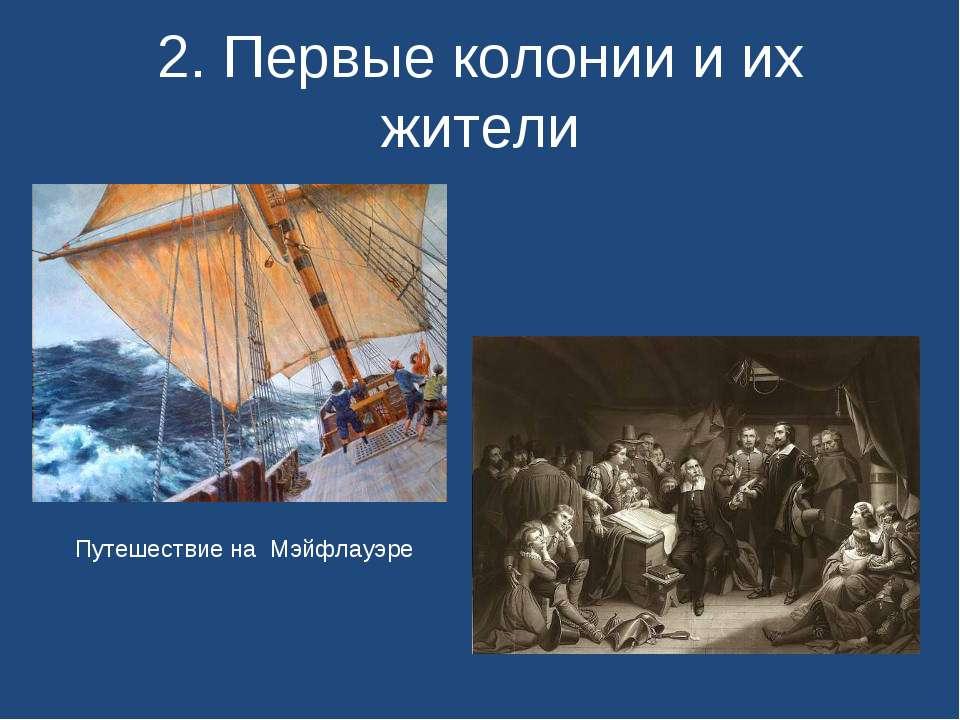 2. Первые колонии и их жители Путешествие на Мэйфлауэре