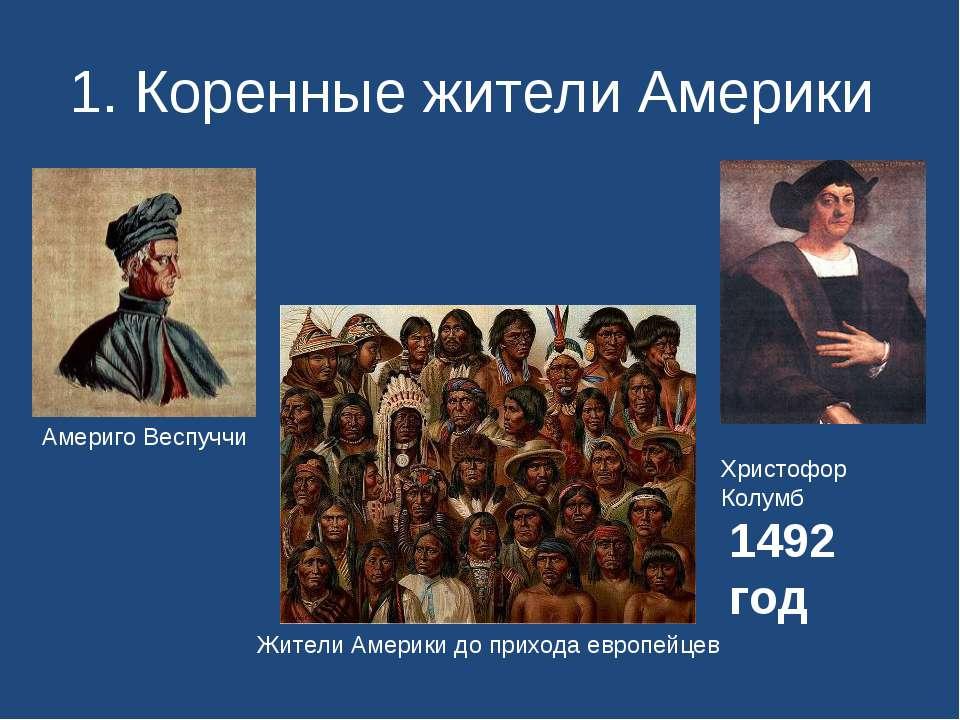 1. Коренные жители Америки Христофор Колумб 1492 год Америго Веспуччи Жители ...