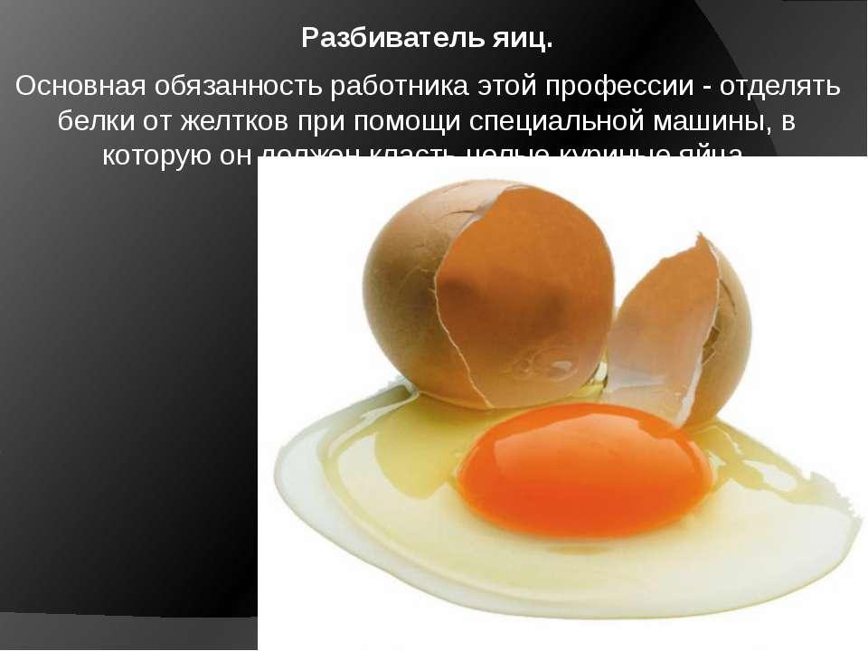 Разбиватель яиц. Основная обязанность работника этой профессии - отделять бел...