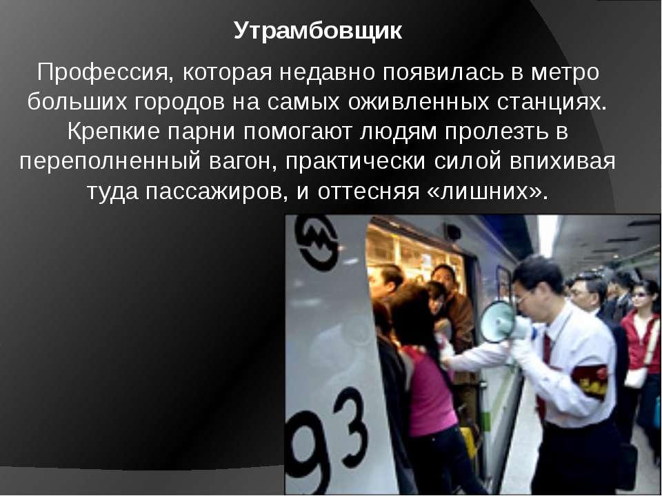 Утрамбовщик Профессия, которая недавно появилась в метро больших городов на с...