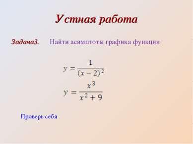 Устная работа Задача3. Найти асимптоты графика функции Проверь себя
