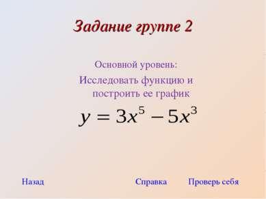 Задание группе 2 Основной уровень: Исследовать функцию и построить ее график ...