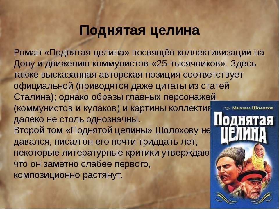 Поднятая целина Роман «Поднятая целина» посвящён коллективизации на Дону и дв...