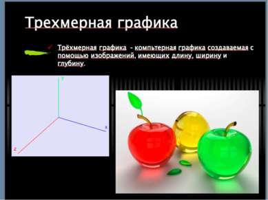 Трехмерная графика Трёхмерная графика - компьтерная графика создаваемая с пом...