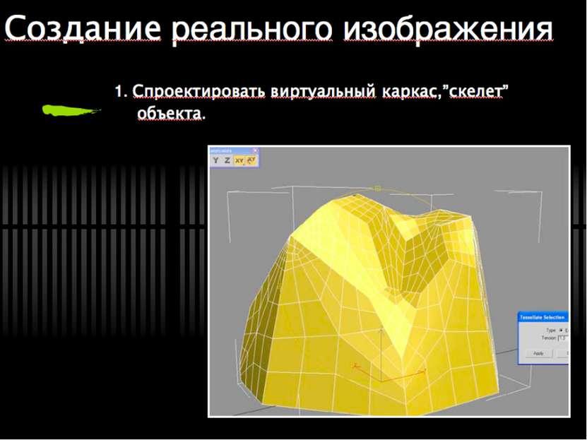 """Создание реального изображения 1. Спроектировать виртуальный каркас,""""скелет"""" ..."""