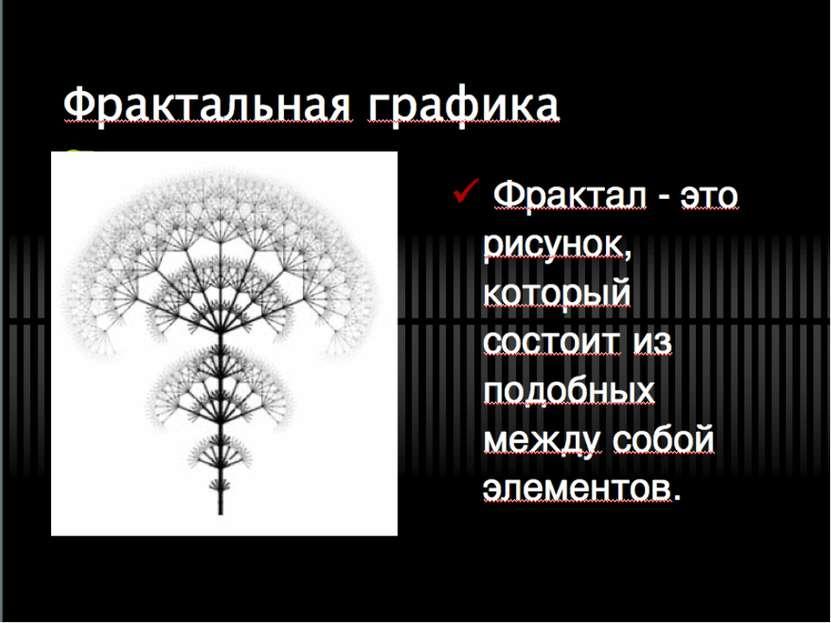 Фрактальная графика Фрактал - это рисунок, который состоит из подобных между ...