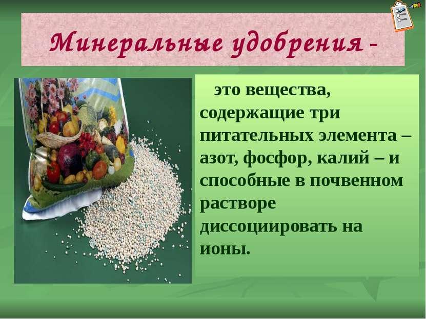 Минеральные удобрения - это вещества, содержащие три питательных элемента – а...