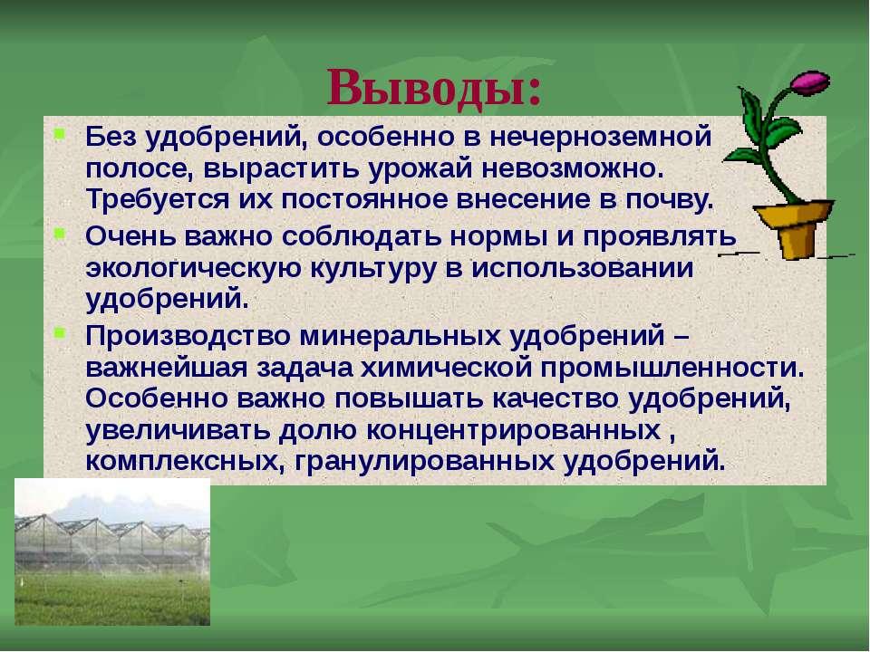Без удобрений, особенно в нечерноземной полосе, вырастить урожай невозможно. ...
