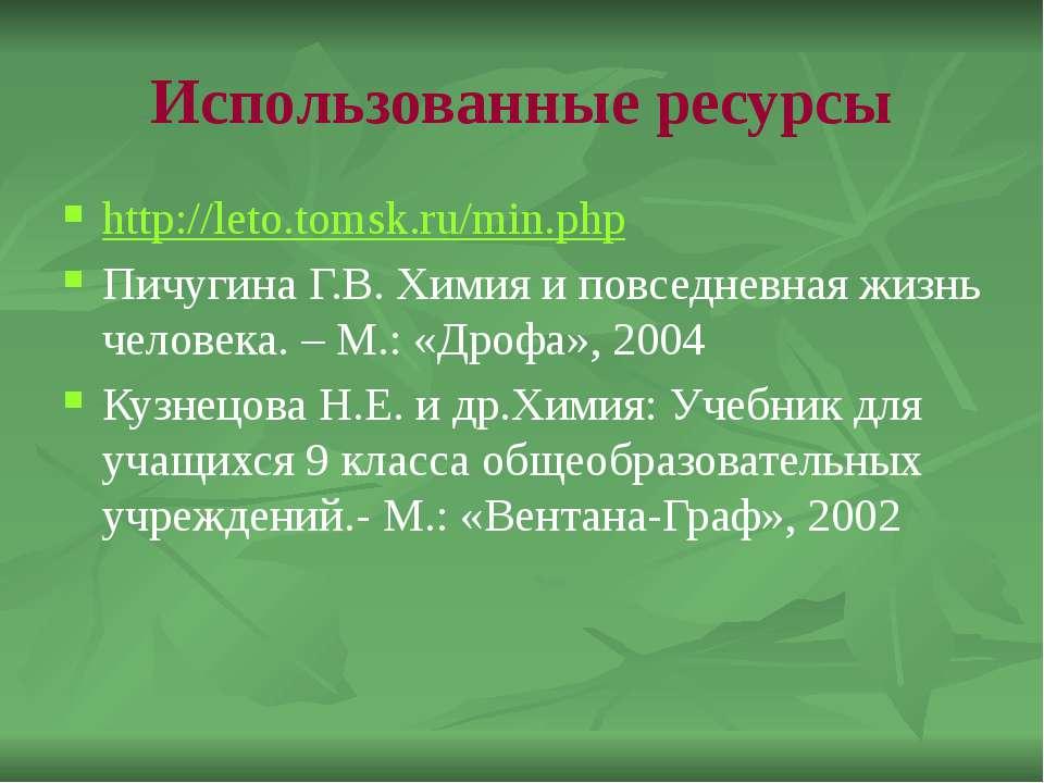 Использованные ресурсы http://leto.tomsk.ru/min.php Пичугина Г.В. Химия и пов...