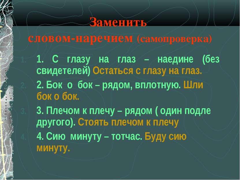 Заменить словом-наречием (самопроверка) 1. С глазу на глаз – наедине (без сви...