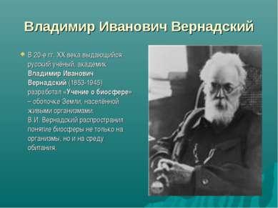 Владимир Иванович Вернадский В 20-е гг. ХХ века выдающийся русский учёный, ак...