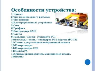 Особенности устройства: Чипсет Тип процессорного разъема Тип памяти Интегриро...