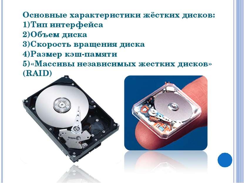 Основные характеристики жёстких дисков: Тип интерфейса Объем диска Скорость в...