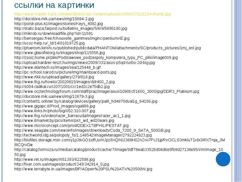 ссылки на картинки http://www.master-hard.com/wordpress/wp-content/uploads/20...