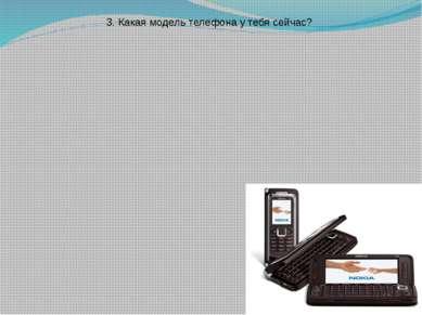 3. Какая модель телефона у тебя сейчас?