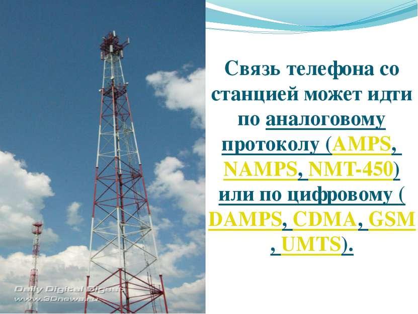 Связь телефона со станцией может идти по аналоговому протоколу (AMPS, NAMPS, ...