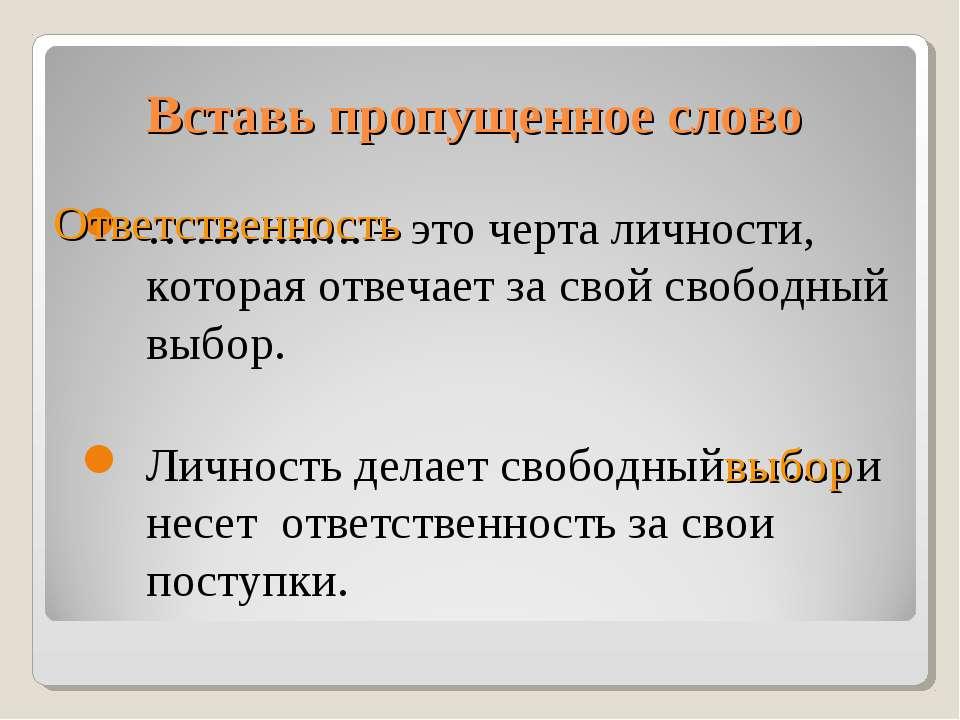 Вставь пропущенное слово ………….. – это черта личности, которая отвечает за сво...