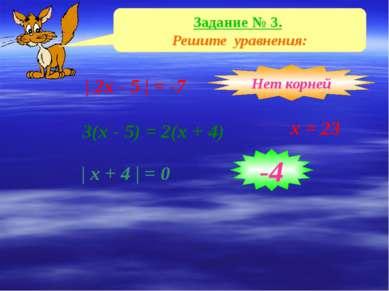Задание № 3. Решите уравнения: | x + 4 | = 0 -4 | 2x - 5 | = -7 Нет корней 3(...