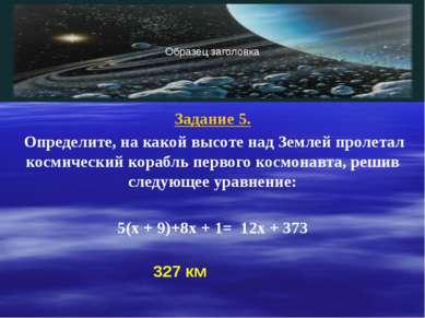 Задание 5. Определите, на какой высоте над Землей пролетал космический корабл...