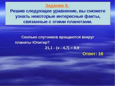 Сколько спутников вращаются вокруг планеты Юпитер? 21,1 - (х - 4,7) = 9,9 Отв...