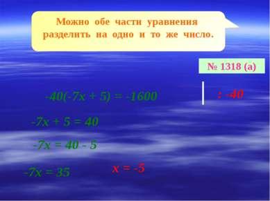 Можно обе части уравнения разделить на одно и то же число. № 1318 (а) -40(-7х...