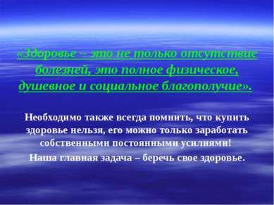 «Здоровье – это не только отсутствие болезней, это полное физическое, душевно...