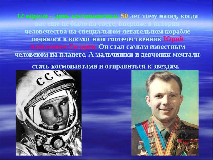 12 апреля – день космонавтики. 50 лет тому назад, когда вас еще не было на св...