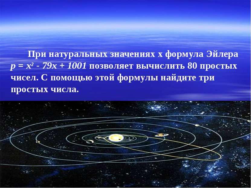 При натуральных значениях x формула Эйлера р = х² - 79х + 1001 позволяет вычи...