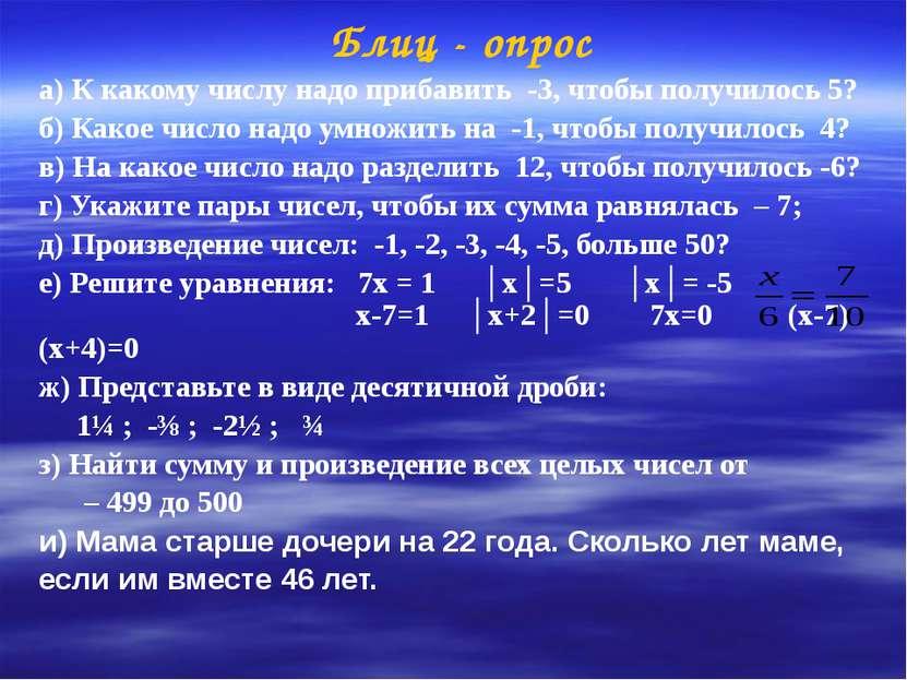 Блиц - опрос а) К какому числу надо прибавить -3, чтобы получилось 5? б) Како...