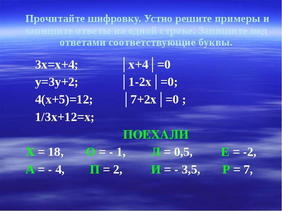 Прочитайте шифровку. Устно решите примеры и запишите ответы на одной строке. ...
