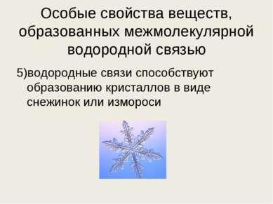 Особые свойства веществ, образованных межмолекулярной водородной связью 5)вод...