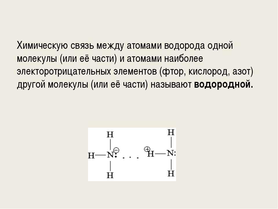 Химическую связь между атомами водорода одной молекулы (или её части) и атома...