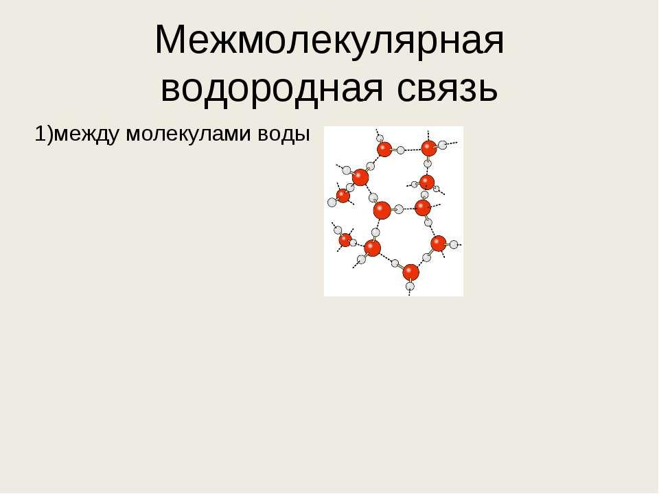 Межмолекулярная водородная связь 1)между молекулами воды