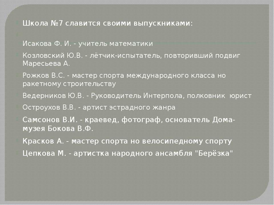 Школа №7 славится своими выпускниками: Исакова Ф. И. - учитель математики Коз...