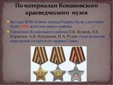 За годы ВОВ боевых наград Родины были удостоены более 4000 жителей нашего рай...