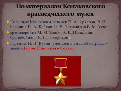 Коренные Конаковцы летчики П. А. Архаров, В. И. Гаранин, П. А. Кайков, И. В. ...