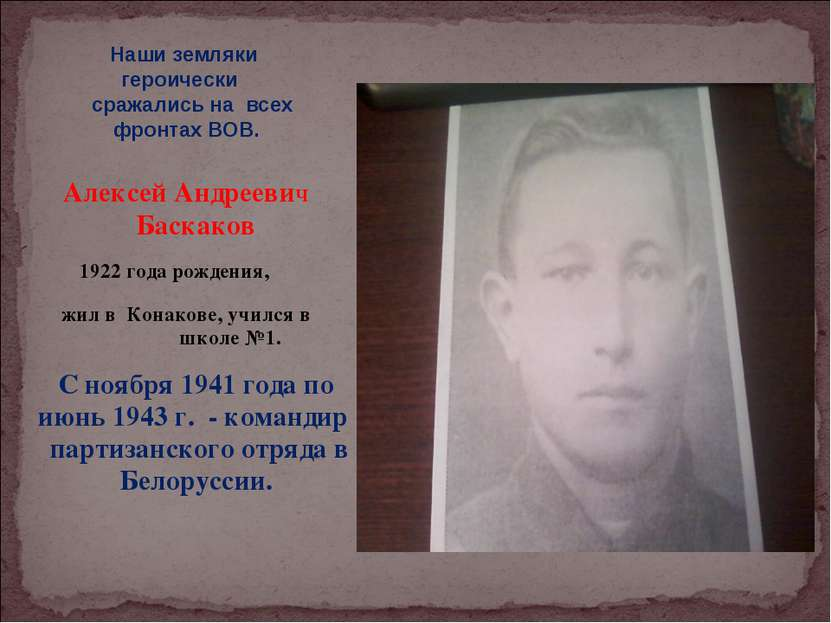 Алексей Андреевич Баскаков 1922 года рождения, жил в Конакове, учился в школе...