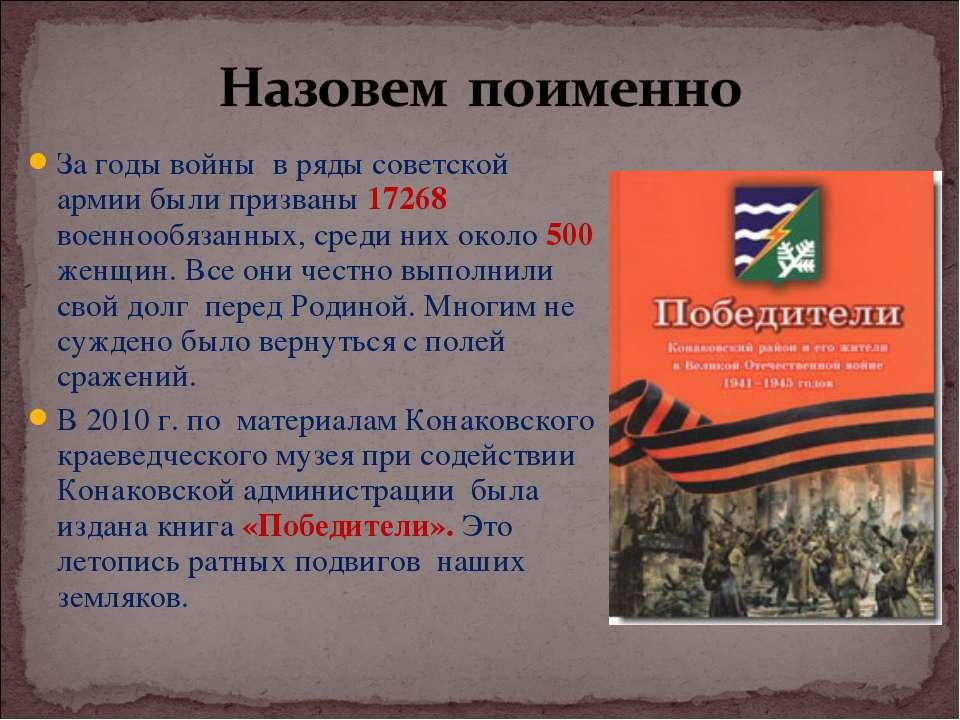 За годы войны в ряды советской армии были призваны 17268 военнообязанных, сре...