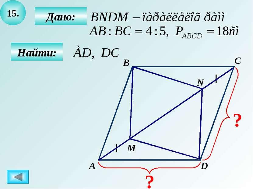 15. Найти: M А B C D N Дано: ? ?