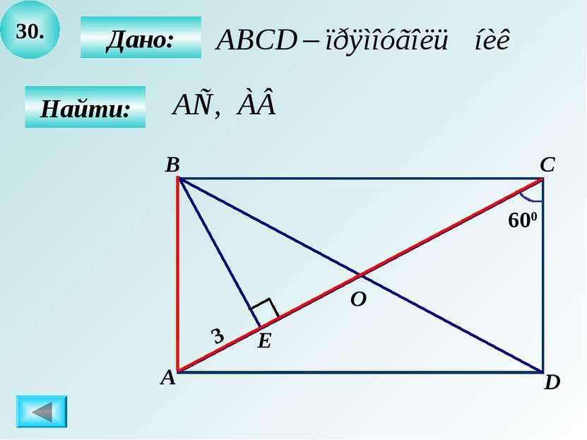 30. Дано: Найти: B А C D O 600 E 3