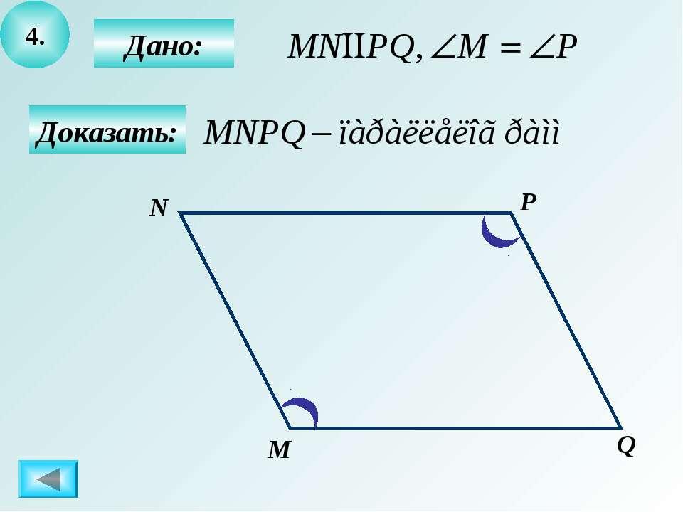 4. Дано: Доказать: М N P Q