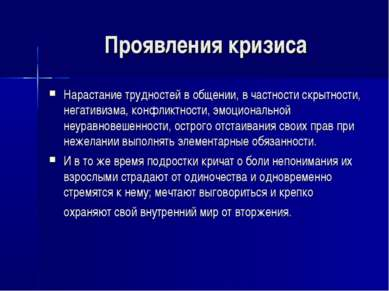 Проявления кризиса Нарастание трудностей в общении, в частности скрытности, н...