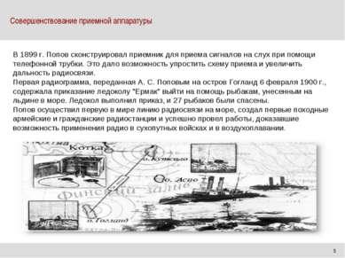 Совершенствование приемной аппаратуры В 1899 г. Попов сконструировал приемник...