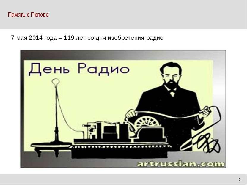 Память о Попове 3| 7 7 мая 2014 года – 119 лет со дня изобретения радио