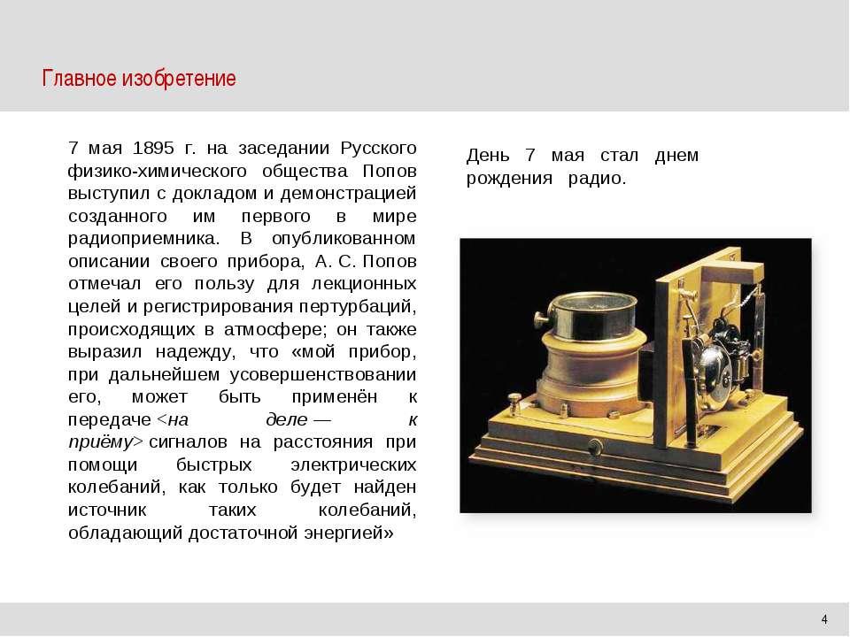 Главное изобретение 3| Рационализация будущего 7 мая 1895 г. на заседании Рус...