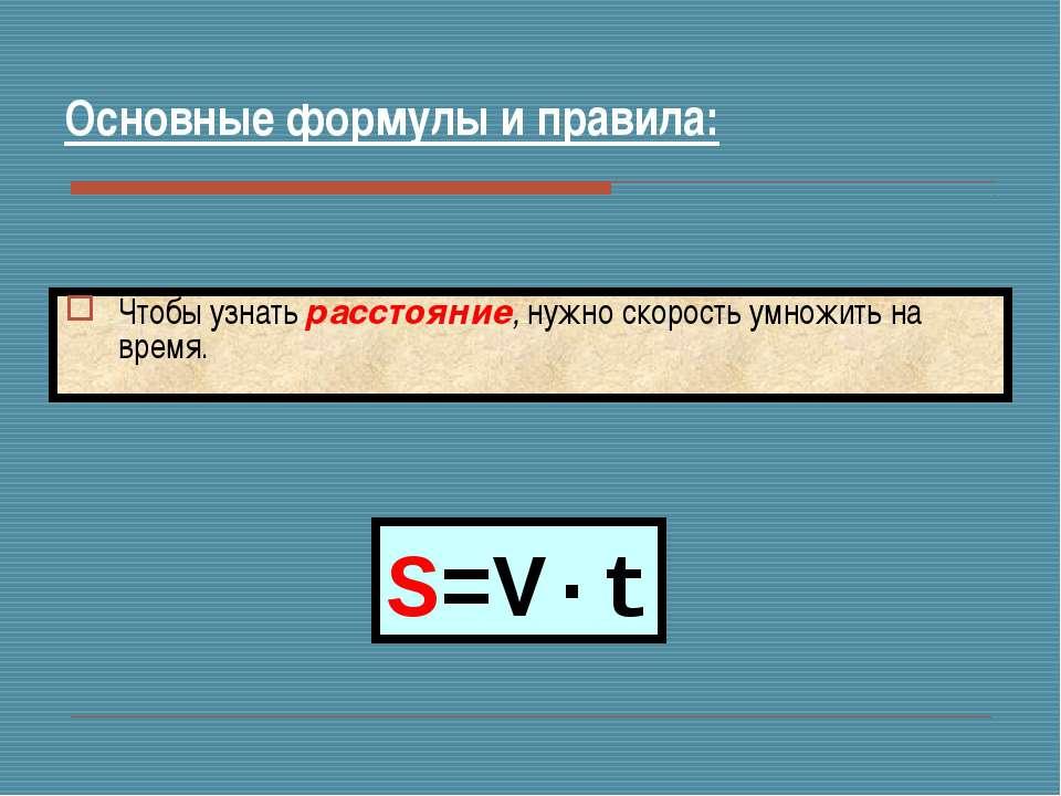 S=V·t Чтобы узнать расстояние, нужно скорость умножить на время. Основные фор...