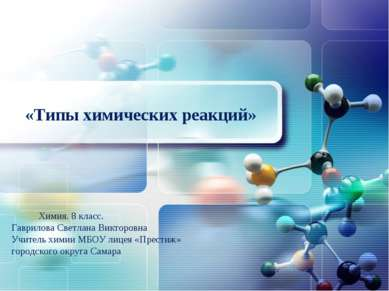 «Типы химических реакций» Химия. 8 класс. Гаврилова Светлана Викторовна Учите...